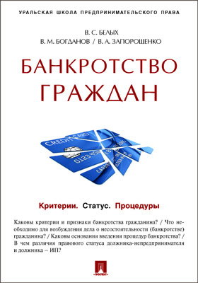 Банкротство граждан (Критерии. Статус. Процедуры): учебно-практическое пособие