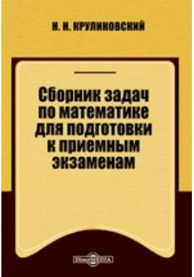 Сборник задач по математике для подготовки к приемным экзаменам