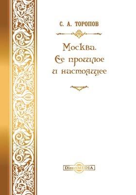 Москва. Еёпрошлоеинастоящее: публицистика