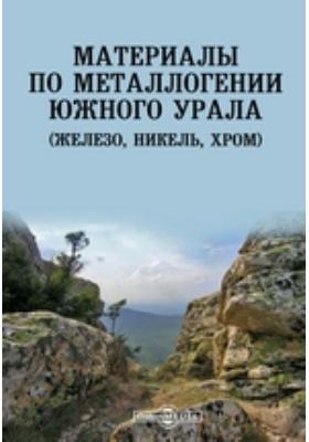 Материалы по металлогении Южного Урала (железо, никель, хром)