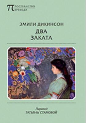 Два Заката: сборник поэзии