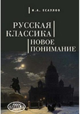 Русская классика: новое понимание