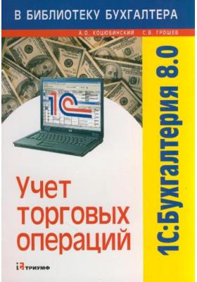 1С: Бухгалтерия 8.0. Учет торговых операций : Учебное пособие