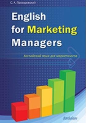 English for Marketing Managers = Английский язык для маркетологов: учебное пособие