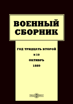 Военный сборник: журнал. 1889. Том 189. №10
