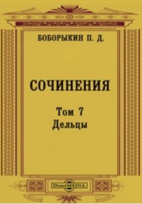 Сочинения: сборник. Т. 7. Дельцы