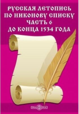 Русская Летопись по Никонову списку, Ч. 6. До конца 1534 года