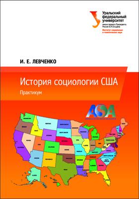 История социологии США : Практикум: учебно-методическое пособие
