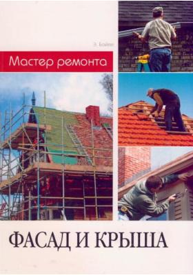 Фасад и крыша = G?r det selv-bog