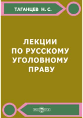 Лекции по русскому уголовному праву