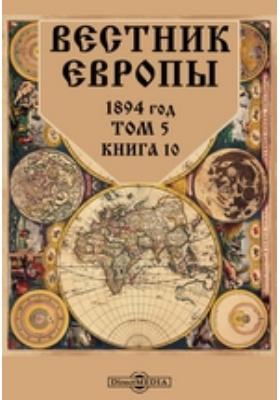 Вестник Европы. 1894. Т. 5, Книга 10, Октябрь