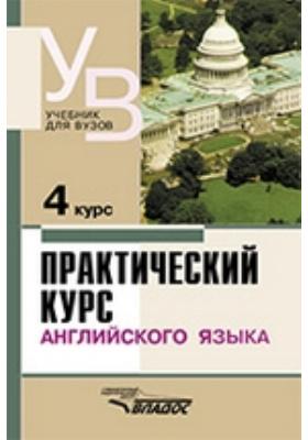 Практический курс английского языка : 4 курс: учебник