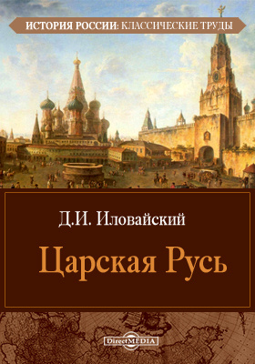 Царская Русь: монография