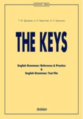 The Keys: учебное пособие