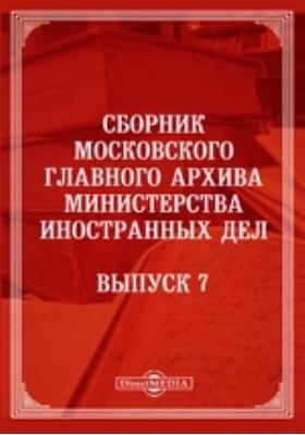 Сборник Московского главного архива Министерства иностранных дел: публицистика. Вып. 7