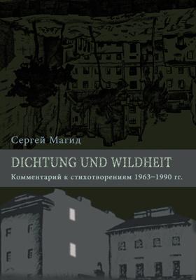 Dichtung und Wildheit : комментарий к стихотворениям 1963–1990 гг.: публицистика