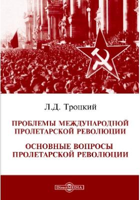 Проблемы международной пролетарской революции. Основные вопросы пролетарской революции: публицистика