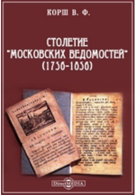 """Столетие """"Московских ведомостей"""" (1756-1856)"""
