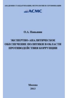 Экспертно-аналитическое обеспечение политики в области противодействия коррупции