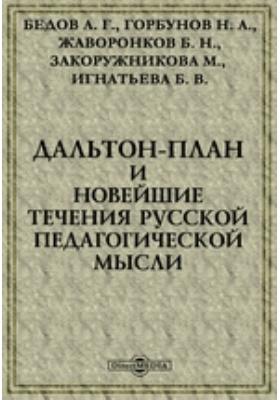 Дальтон-план и новейшие течения русской педагогической мысли: монография