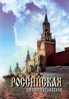 Российская цивилизация: учебное пособие