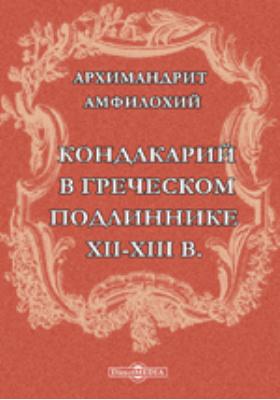 Кондакарий в греческом подлиннике XII-XIII в. по рукописи Московской синодальной библиотеки №437 с древнейшим славянским переводом