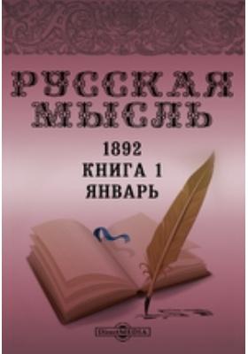 Русская мысль. 1892. Книга 1, Январь