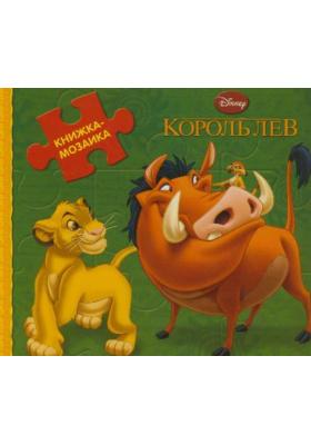Король лев = Lion King. Puzzle Book : Книжка-мозаика
