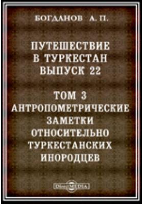 Путешествие в Туркестан. Антропометрические заметки относительно Туркестанских инородцев: публицистика. Вып. 22, Т. 3