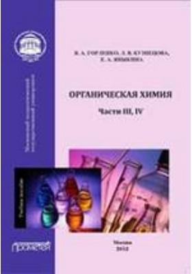 Органическая химия: учебное пособие, Ч. III, IV