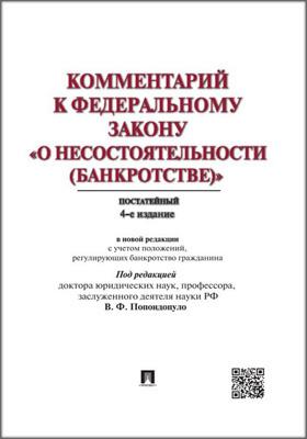 Комментарий к закону «О несостоятельности (банкротстве)» : в новой редакции с учетом положений, регулирующих банкротство гражданина