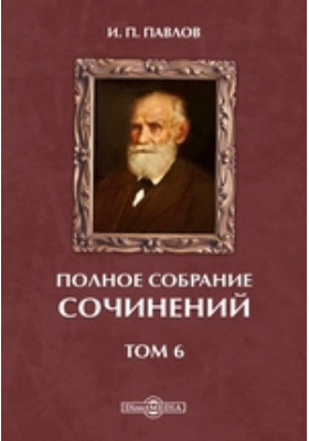 Полное собрание сочинений. Т. 6