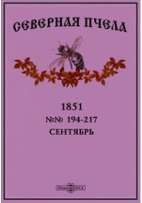 Северная пчела: журнал. 1851. №№ 194-217, Сентябрь