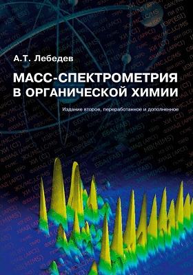Масс-спектрометрия в органической химии: учебное пособие