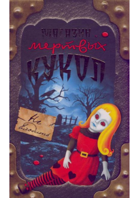 Магазин мертвых кукол