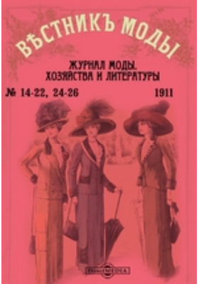 Вестник моды: журнал. 1911. № 14-22,