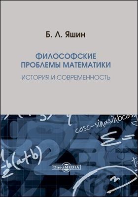Философские проблемы математики : история и современность: монография