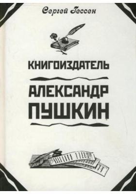 Книгоиздатель Александр Пушкин : Литературные доходы Пушкина