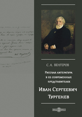 Русская литература в ее современных представителях. Иван Сергеевич Тургенев. 1