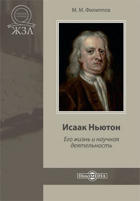 Исаак Ньютон. Его жизнь и научная деятельность: документально-художественная литература