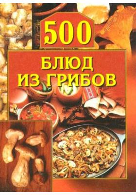 500 блюд из грибов