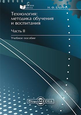Технология : методика обучения и воспитания: учебное пособие : в 2-х ч., Ч. 2