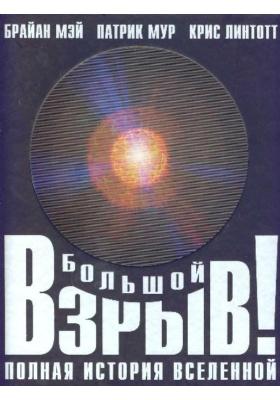 Большой взрыв = Bang! The Complete History of the Universe : Полная история Вселенной