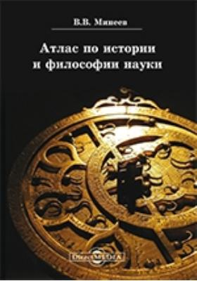 Атлас по истории и философии науки: учебное пособие