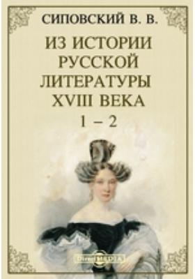 Из истории русской литературы XVIII века. 1-2