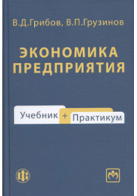 Экономика предприятия. Учебник: практикум