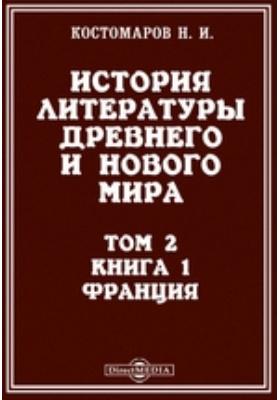 История литературы Древнего и нового мира. Т. 2, Книга 1