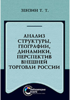 Анализ структуры, географии, динамики, перспектив внешней торговли России