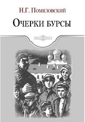 Очерки бурсы: художественная литература