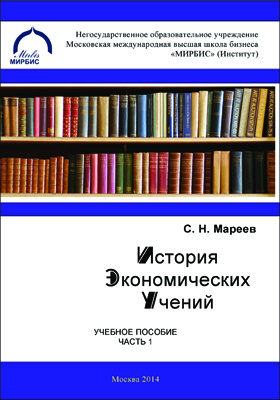 История экономических учений: учебное издание. Ч. 1